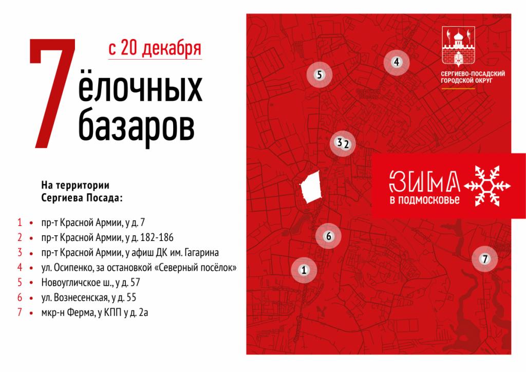 _Елочных базаров-01_0