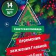 Зажжение главной ёлки округа пройдёт 14 декабря на Советской площади
