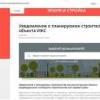 Как уведомить о строительстве частного дома в Подмосковье в два клика?