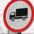С 15 декабря закроют проезд грузовиков через Сергиев Посад