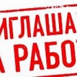 "Регоператор «РТ-Инвест» ведёт набор сотрудников на КПО ""Сахарово"""