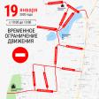 Ограничение движения в Сергиевом Посаде 19 января