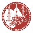 Конкурс  «Звени струна» в Сергиевом Посаде