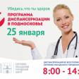 Единый день диспансеризации пройдёт в Сергиево-Посадском городском округе 25 января