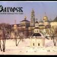 Загорск и «Золотое кольцо России»
