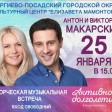Антон и Виктория Макарские проведут творческую встречу с участниками губернаторского проекта «Активное долголетие»