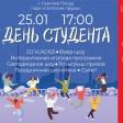 День студента на катке будет 25 января на Скитских