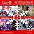 Фестиваль «Под куполом волшебства» откроется 2 января