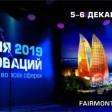 В Азербайджане пройдет конференция  «Время инноваций — 2019»