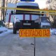 Жителей пятиэтажки в Сергиевом Посаде эвакуировали из-за утечки газа