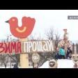 Масленичные гулянья в Сергиево-Посадском округе. Анонс