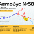 Автобус №58 с 1 марта отвезёт жителей Рабочки на вокзал
