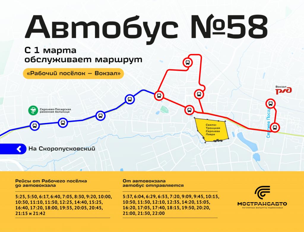 58 маршрут-02_0