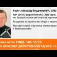Разыскивается 54-летний Александр Косюг