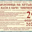 Масленица на Хотьково! Приглашаем в парк «Покровский» 29 февраля!