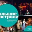 «Театральный ковчег» уехал на гастроли по межрегиональной программе Минкульта