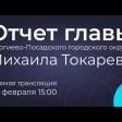Отчёт главы Сергиево-Посадского городского округа Михаила Токарева