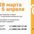 Режим работы общественного транспорта изменяется с 28 марта по 5 апреля