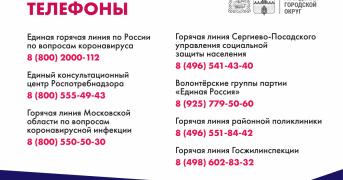 _телефоны_0