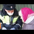 Сотрудники ГИБДД – пенсионерам: «Оставайтесь дома»