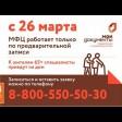 МФЦ Сергиево-Посадского округа будет работать по предварительной записи
