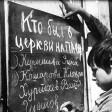 Многие из них верили в «приближение коммунизма»