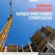 Как застройщикам Сергиева Посада приостановить строительство из-за коронавируса