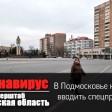 В Московской области отказались от спецпропусков