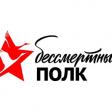В Сергиевом Посаде Бессмертный полк пройдёт онлайн