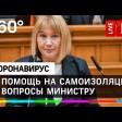Министр соцразвития МО Ирина Фаевская ответила на вопросы граждан