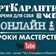 Культурное объединение им. Елизаветы Мамонтовой готовит онлайн-уроки в Youtube