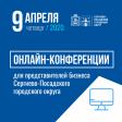 На онлайн-конференциях обсудят меры поддержки бизнеса в Сергиево-Посадском округе