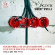Услуги электрика на дому в Москве
