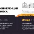 Видеоконференции по вопросам поддержки бизнеса и предпринимательства 19 и 20 мая