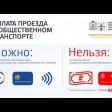 Оплата проезда банковской картой возобновлена в общественном транспорте Сергиево-Посадского округа