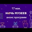 «Ночь музеев» пройдёт онлайн
