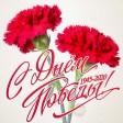 День Победы: программа онлайн-мероприятий в Сергиево-Посадском округе