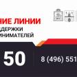 Горячие линии для поддержки предпринимателей Сергиево-Посадского округа