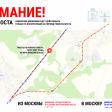 Изменяется схема движения на Ярославском шоссе в районе с. Воздвиженское