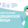 О плановом оказании медицинской помощи населению в Сергиево-Посадском округе