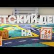 1 июня – Детский день на ТВР24