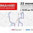 Внимание: ограничение дорожного движения в Сергиевом Посаде