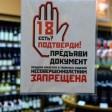 Продавца наказали за продажу пива несовершеннолетнему