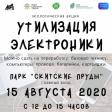 15 августа в парке «Скитские пруды» можно будет сдать старую электронику и батарейки