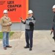 При запуске новой производственной линии на ЗТЗ будет создано свыше 100 рабочих мест