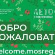 Сергиев Посад вошёл в туристический спецпроект «Лето в Подмосковье»