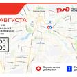 Движение транспорта будет ограничено на железнодорожном переезде на Вифанской улице