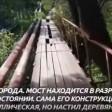 Мост в Сергиевом Посаде начнут ремонтировать до конца недели