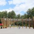 «Скитские пруды» вошли в топ-10 самых посещаемых парков Подмосковья