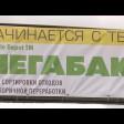 «Мегабак» теперь и в Сергиевом Посаде